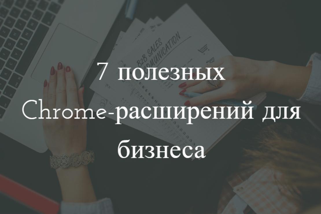 7 полезных Chrome-расширений для бизнеса