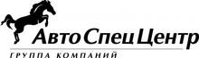 АвтоСпецЦентр / АО «АСЦ-Холдинг»