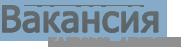 Вакансия - вакансии, работа в Смоленске / ООО «Вакансия»