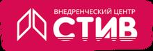 ООО «Внедренческий Центр СТИВ» / ООО «ВЦ СТИВ»