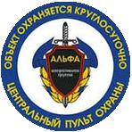 ООО «ЧОП-ЦПО-Альфа»
