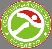 МБУ «СК «КЕДР» НГО / МБУ «Спортивный КЛУБ «КЕДР» Новоуральского Городского Округа