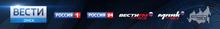 ГТРК «Иртыш» / ФГУП «Всероссийская государственная телевизионная и радиовещательная компания»