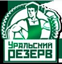 ООО ПКП «Уральский Резерв» / ООО Производственно-Коммерческое Предприятие «Уральский РЕЗЕРВ»