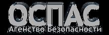 ООО АБ «Оспас» / ООО Агентство Безопасности «ОСПАС»