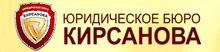 ИП «Кирсанов Валерий Владимирович»