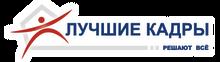 Лучшие КАДРЫ / ООО «ИД «Вильямс»