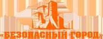 ООО «Безопасный Город»