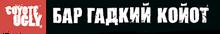 Bar Gadkij Kojot