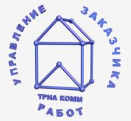 ООО УЗР «ТРИА КОММ» / ООО «Управление Заказчика РАБОТ «ТРИА КОММ»