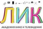 Академия кино и телевидения ЛИК / ООО «АДП «ЛИК»