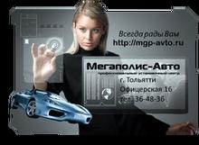 ООО Мегаполис - Авто