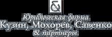 Кузин, Мохорев, Савенко и партнеры / Банкротство 33 / ООО «КУЗИН И Партнеры»