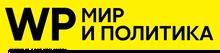 Журнал «Мир и политика» / АО «Р-Фарм»