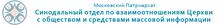 """Синодальный информационный отдел Русской Православной Церкви / Патриархия.ru / Богородице-Рождественский Монастырь / Религиозная Организация «Богородице-Рождественский Ставропигиальный ЖЕНСКИЙ Монастырь РУССКОЙ Православной ЦЕРКВИ (Московский Патриархат)"""""""