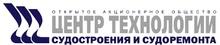 Центр технологии судостроения и судоремонта / ЦТСС