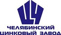 Челябинский цинковый завод / ПАО «ЧЦЗ»