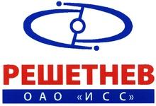 АО «ИСС» / АО «Информационные Спутниковые Системы» ИМЕНИ Академика М.Ф. Решетнёва»