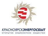 Красноярскэнергосбыт / ПАО «Красноярскэнергосбыт»