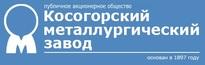 ПАО «КМЗ» / ПАО «Косогорский Металлургический ЗАВОД»