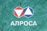ПАО АК «Алроса» / ПАО Акционерная Компания «Алроса»