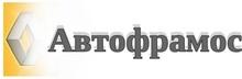 Автофрамос / ЗАО «Рено Россия»
