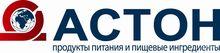Астон - продукты питания и пищевые ингредиенты / АО «АСТОН»