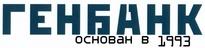 Генбанк / ПАО «Московская Биржа ММВБ-РТС»