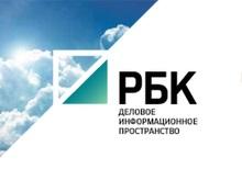 Группа РБК / ОАО «РБК»