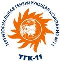 Territorialnaya Generiruyuschaya Kompaniya-11 / АО «ТГК-11»