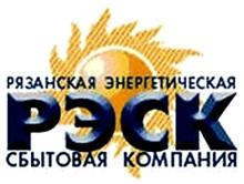 ПАО «РЭСК» / ПАО «Рязанская Энергетическая Сбытовая Компания»