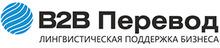 Бюро переводов В2В-Перевод / ООО «Б2Б-Перевод»
