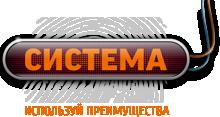 Система, ООО (Нижний тагил) / ООО «Система»