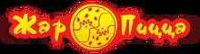 «Жар-Пицца» / АО «Ресторатор»