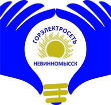 АО «Горэлектросеть» Г.Невинномысск