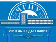 ФГБОУ ВО «Чеченский Государственный Педагогический Университет», Чеченский Государственный Педагогический Университет, ЧГПУ