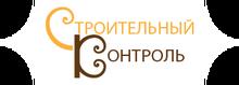 ООО «Строительный контроль»