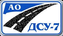 АО «ДСУ-7» / АО «Дорожно-Строительное Управление-7»