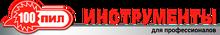 100 Pil - Instrumenty Dlya Professionalov / ООО «100 ПИЛ»