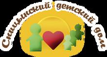 ГБУ ДЛЯ Детей-Сирот «Спицынский Детский ДОМ»