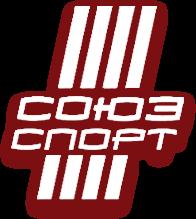 Спортивный клуб «Союз-Спорт» / ООО «СОЮЗ-СПОРТ»