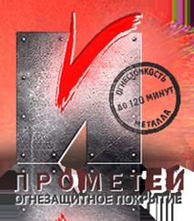 ООО «Прометей»