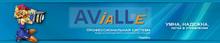 AViaLLe - системы видеонаблюдения и аудиорегистрации / ООО «АВДС»