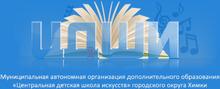МАО ДО «Центральная Детская Школа Искусств»