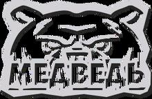 ГК «Медведь» / ООО «Медведь»