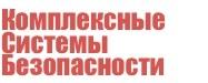Комплексные Системы Безопасности +7 (495) 0088-572 / ООО «КСБ»