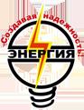 ООО «Энергия» / Energiy 220