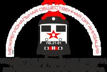 Moo «zheleznodorozhnyj Transport» / ООО «Пассажирсервис» / ООО «ИНФОКОМ ЭНЕРДЖИ»