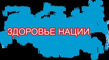 Rfsi «zdorove Nacii» / ЗАО «Империя»