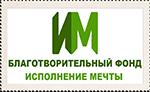 Bf «ispolnenie Mechty» / Blagotvoritelnyj Fond «ispolnenie Mechty»